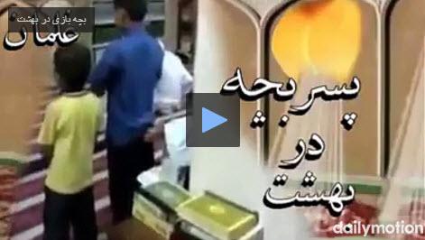 ویدیوی بچه بازی و دستمالی کودکان در مسجد توسط مومنین