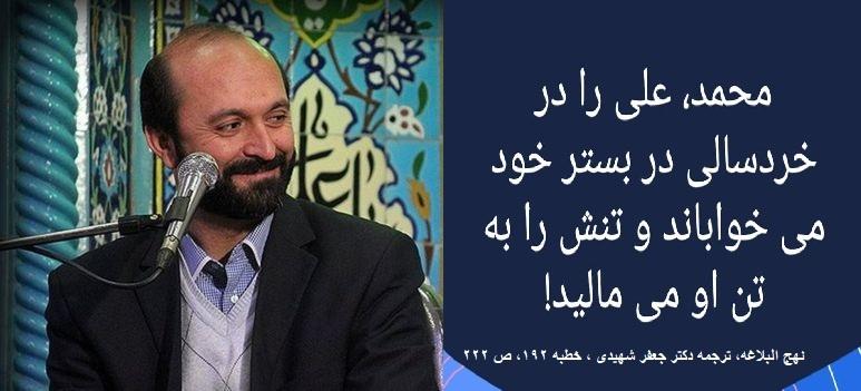 اعتراف امام علی به آزار جنسی توسط محمد رسول الله در نهج البلاغه