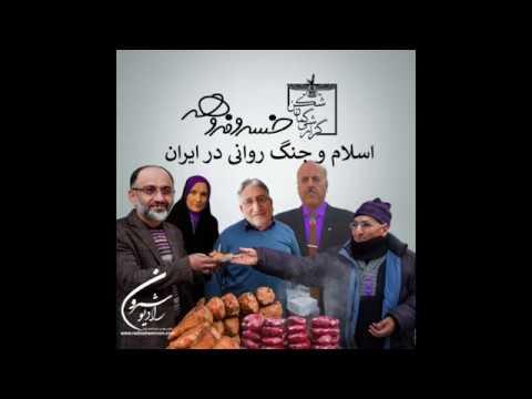 اسلام و جنگ روانی در ایران - خسرو فروهر - گزارشی گمان شکن در رادیو شمرون
