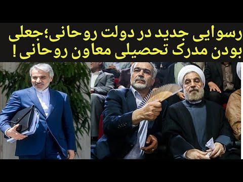 رسوایی جدید در دولت؛ جعلی بودن مدرک دکترای معاون روحانی!