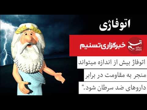 304) اتوفاژی و روزه اسلامی - من زئوس هستم - I am Zeus