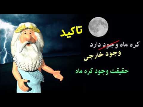 308) برهان صدیقین ملاصدرا - من زئوس هستم - I am Zeus