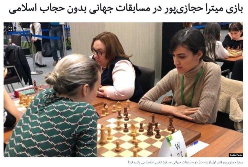 عکس: میترا حجازی پور در مسابقات جهانی شطرنج، کشف حجاب کرد
