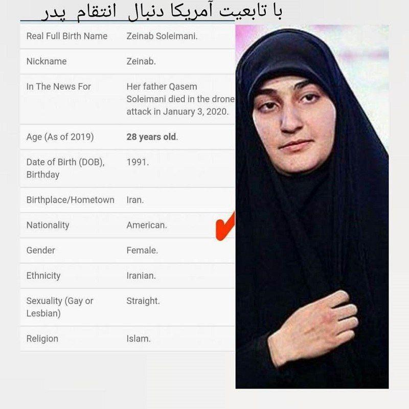 مشخصات زینب سلیمانی، دختر حاج قاسم با تابعیت آمریکا