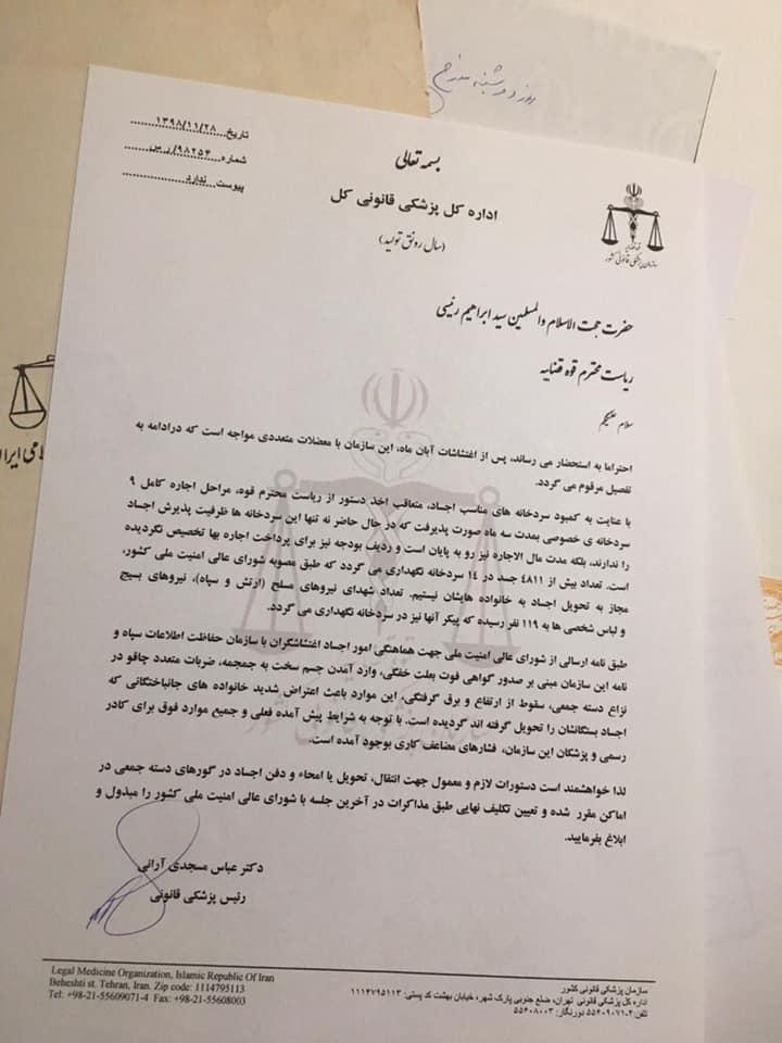 سند لو رفته پزشکی قانونی: کشته آبان ماه به دست رژیم بیش از 4811 نفر است