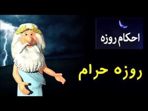325) روزه ی حرام - من زئوس هستم - I am Zeus