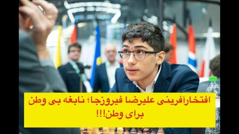 علیرضا فیروزجا؛ نابغه ای که پادشاه را شکست داد!!!