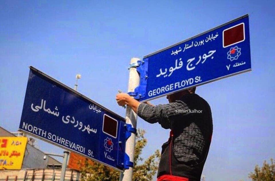 عکس: خیابان پورن استار شهید جورج فلوید در تهران