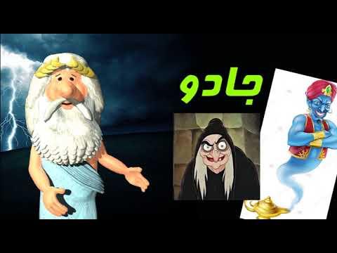 331) سحر و جادو - من زئوس هستم - I am Zeus