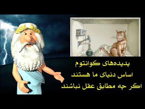 333) فلسفه ی گربه شرودینگر - من زئوس هستم - I am Zeus