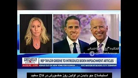 ویدیو: درخواست استیضاح جو بایدن، یک روز پس از ریاست جمهوری!