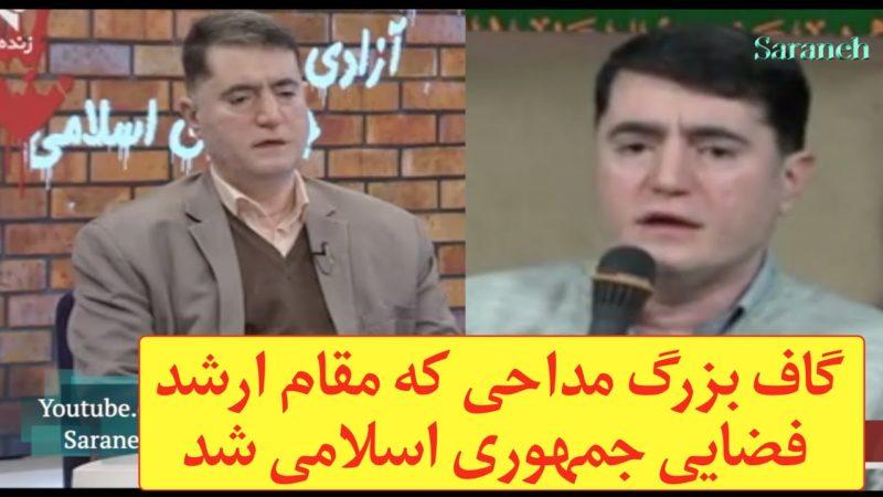ویدیو: گاف بزرگ مداحی که در تلویزیون، مقام فضایی جمهوری اسلامی شد!