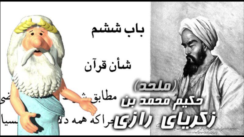 339) حکیم محمد بن زکریای رازی – من زئوس هستم - I am Zeus - Муҳаммад ибни Закариёи Розӣ - Зевс