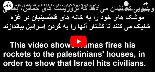 ویدیوی شلیک موشکهای حماس به خانه های فلسطینیان غزه برای مظلوم نمایی