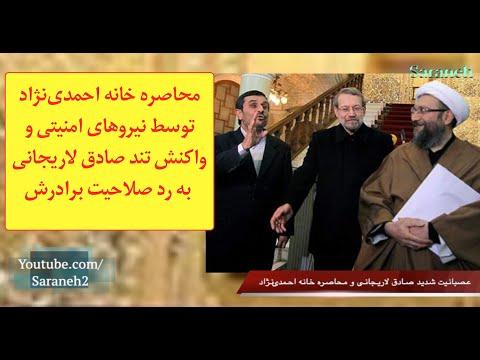 محاصره منزل احمدینژاد و واکنش تند صادق لاریجانی به رد صلاحیت برادرش