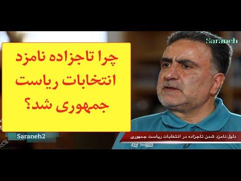 چرا تاجزاده نامزد انتخابات ریاستجمهوری شد و چرا رد صلاحیت خواهد شد؟