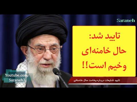 شایعات درباره وضعیت خامنهای تایید شد