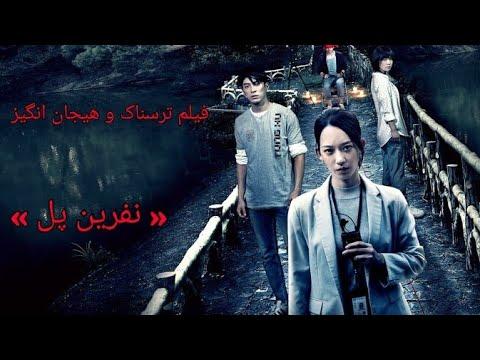 فیلم نفرین پل ۲۰۲۰ »ترسناک , معمایی , هیجان انگیز» دوبله فارسی