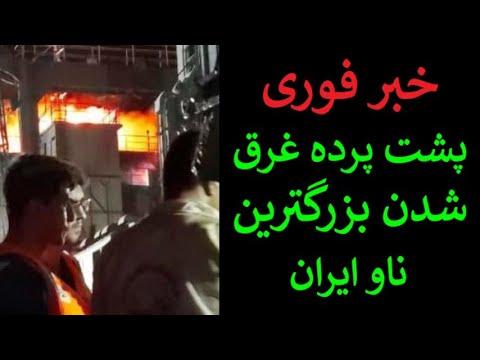 فوری ایران پشت پرده بزرگترین ناو ایرانی