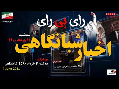 اخبار شبانگاهی یونیکا – سهشنبه ۱۱ خرداد ۱۴۰۰ – رای بی رای