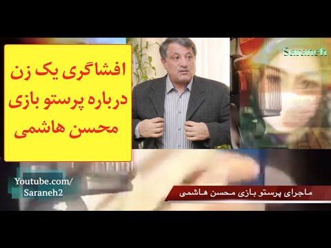 افشاگری یک زن درباره پرستو بازی محسن هاشمی/پایان رویای ریاست جمهوری؟