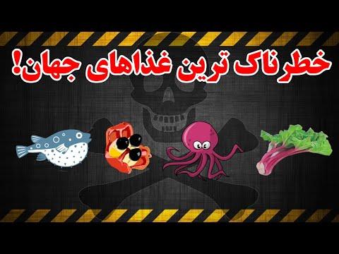 ۷ تا از خطرناک ترین، سمی ترین و کُشنده ترین غذاهای جهان!