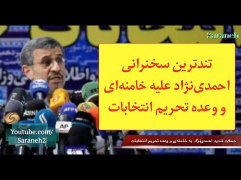 تندترین سخنرانی احمدینژاد علیه خامنهای و وعده تحریم انتخابات