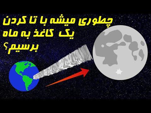 چند بار باید یک کاغذ را تا کنیم تا به ماه برسیم؟