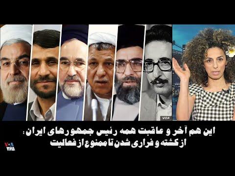 تبلت - این هم آخر و عاقبت همه رئیس جمهورهای ایران؛ از کشته و فراری شدن تا ممنوع از فعالیت