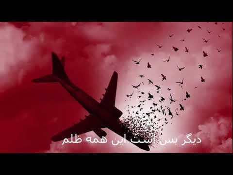 آهنگ انقلابی عصیان - امید طوطیان
