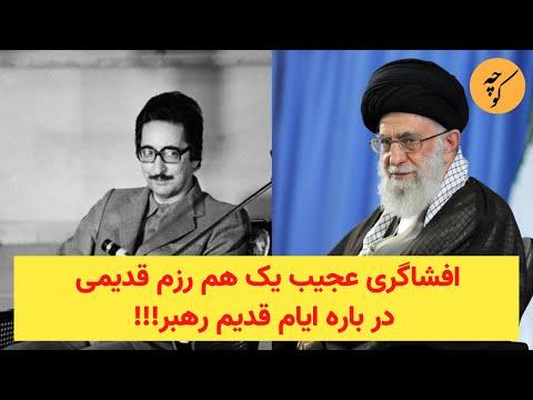 این قسمت: وقتی خامنهای میترسد!!!