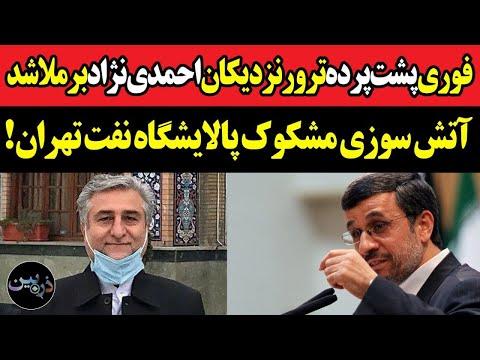 فوری پشت پرده ترور یکی از نزدیکان احمدی نژاد لو رفت! آتش سوزی مشکوک پالایشگاه تهران!