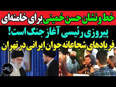 اعلان جنگ حسن خمینی برای خامنهای:با انتخابات فرمایشی منتظر جنگ باش/جوان شجاع ایرانی تهران را لرزاند