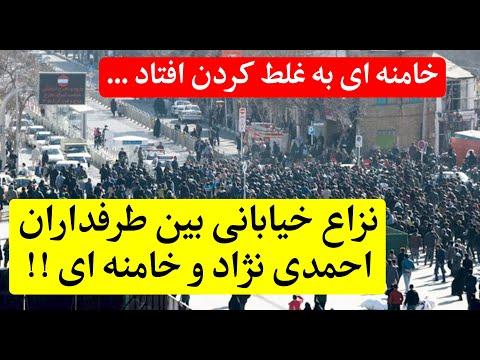 خبر فوری، قداره کشی طرفداران احمدی نژاد و خامنه ای