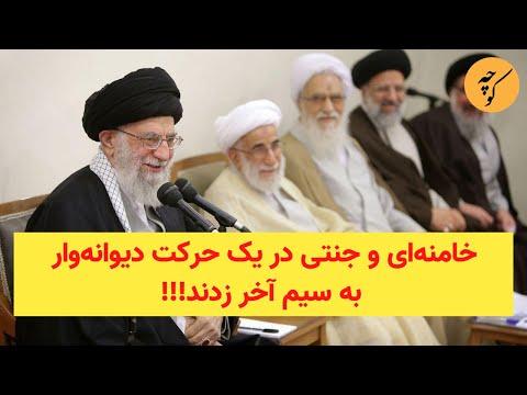 خامنهای و جنتی در یک حرکت دیوانهواربه سیم آخر زدند!!!