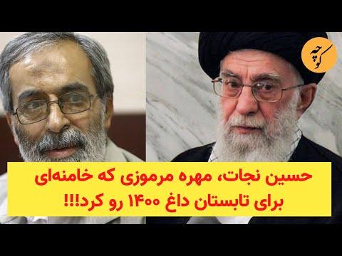 حسین نجات، مهره مرموزی که خامنهای برای تابستان داغ ۱۴۰۰ رو کرد!!!