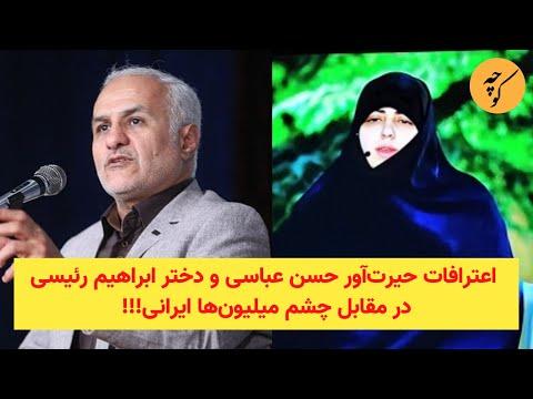 اعترافات حیرتآور حسن عباسی و دختر ابراهیم رئیسی در مقابل چشم میلیونها ایرانی!!!