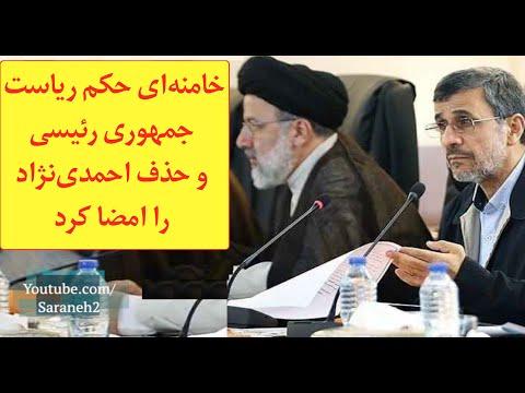 خامنهای حکم ریاست جمهوری رئیسی و حذف احمدینژاد را امضا کرد