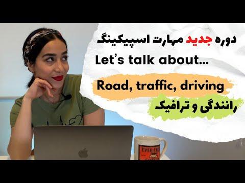 مهمترین لغات انگلیسی برای مکالمه رانندگی و ترافیک (مکالمات روزمره لتس تاک درس 18)