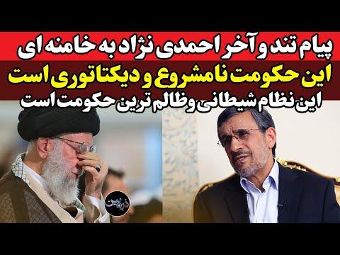 پیام تند و آخر احمدی نژاد به خامنه ای؛ این حکومت شیطانی و دیکتاتوری است!دیگه از حد گذروندید....