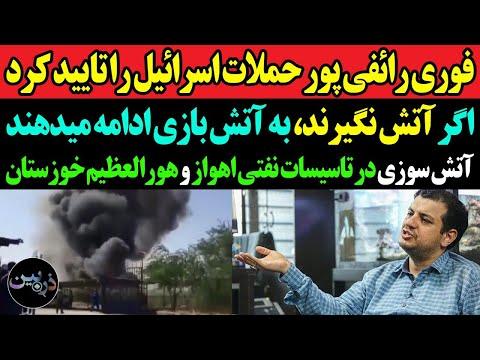 رائفی پور حملات اسرائیل را تایید کرد:آتیش نزنیم، حملات ادامه پیدا میکنه/آتش سوزی در اهواز و خوزستان