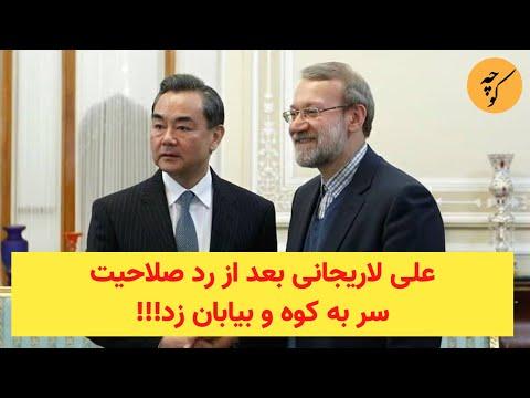 علی لاریجانی بعد از رد صلاحیت، سر به کوه و بیابان زد!!!