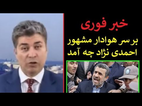 خبر فوری علی جوانمردی - بر سر هوادار مشهور احمدی نژاد چه آمد