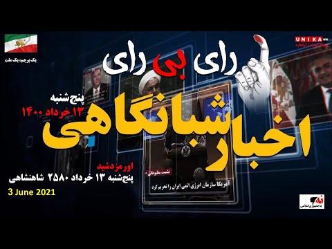 اخبار شبانگاهی یونیکا – پنجشنبه ۱۳ خرداد ۱۴۰۰ – رای بی رای