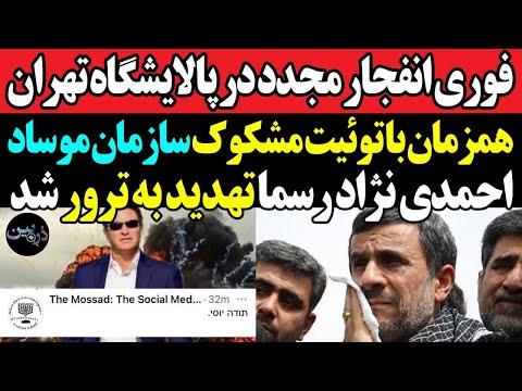 توئیت مشکوک موساد همزمان با انفجارهای مشکوک در ایران/رسما احمدی نژاد تهدید به ترور شد