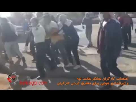 اعتصاب کارگران نیشکر هفت تپه و تیراندازی هوایی برای متفرق کردن کارگران  - فیلم