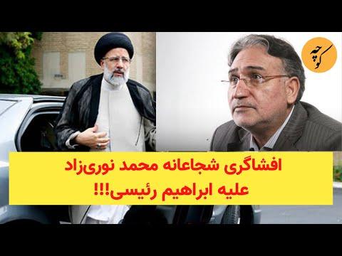 افشاگری شجاعانه محمد نوریزاد علیه ابراهیم رئیسی!!!