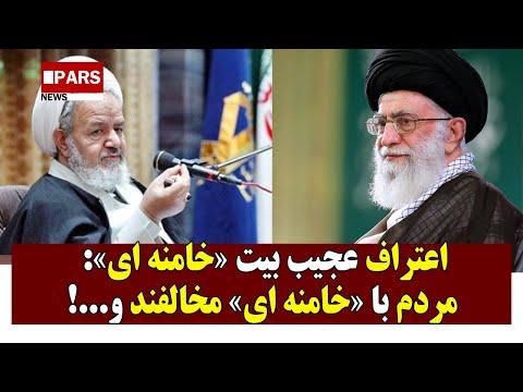 بیت رهبری:مردم با  خامنه ای مخالفند/اعتراف و دروغ رائفی پور برای هدفی بزرگتر