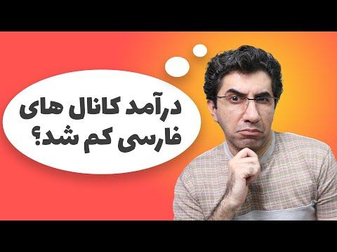 آیا درآمد یوتوبرهای فارسی زبان کم شد؟ اطلاعات تکمیلی درباره شناسایی کاربران ایرانی