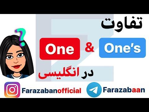 اموزش گرامر انگلیسی از پایه | تفاوت one's و one در انگلیسی